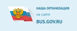 мы на bus.gov.ru