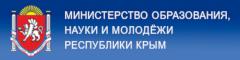 Министерство образования, науки и молодёжи Республики Крым